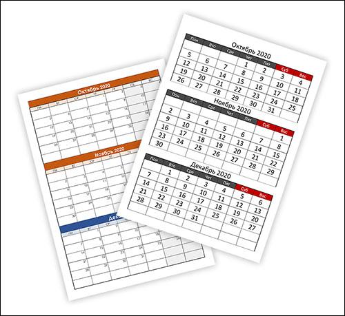 Минтруд составил график праздничных дней на 2020 год