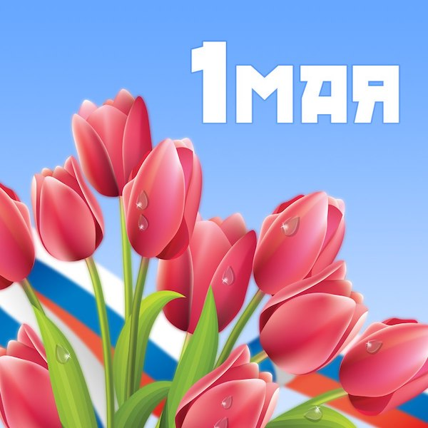 Поздравляем Вас с майскими праздниками!
